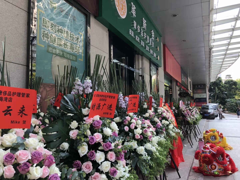 热烈庆祝革新舍广州海珠滨江东店隆重开业